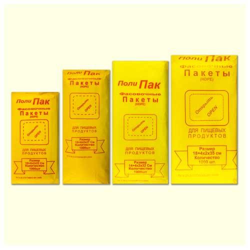 бытовая химия пакеты упаковочные